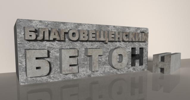 Бетон благовещенск рб добавки в раствор для гидроизоляции цементный